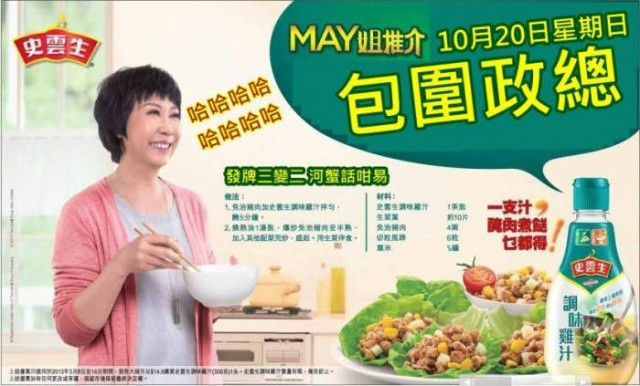 [Hong Kong] An ad for a chicken-broth-sponsored cooking show is remixed into a protest flyer... against TV monopoly in HK and lack of government transparency.