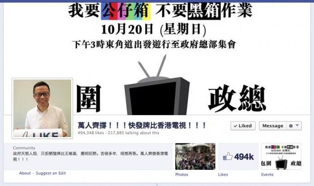 SupportHKTV Facebook Page